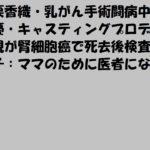 小栗香織 乳がん手術・闘病中 息子「ママのために医者になる」 #人気商品 #Trend followme