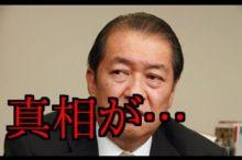 【驚愕】故・鳩山邦夫氏の死因が偽られていた可能性が…【ルルーシュ】 #人気商品 #Trend followme #鳩山邦夫