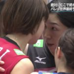 160518 News バレーボール全日本女子 ニュース #トレンド #followme
