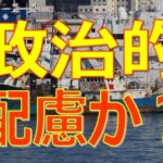 中国サンゴ密漁の船員に執行猶予判決…罰金200万円が緩すぎてビジネス確立できると中国人が喜ぶ! #トレンド #followme
