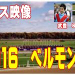 【競馬海外】ベルモントS 2016【ラニ】 #トレンド #followme