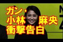 【悲痛】ガン・小林麻央(33)、乳腺外科医が衝撃告白・・・ #人気商品 #Trend followme #小林麻央