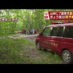 草木深い山林で不明から48時間 天候悪化も心配(16/05/30) #トレンド #followme