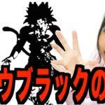 【戦闘力53万】ゴクウブラックVS未来トランクス!DB超新章スタート! Future Trunks Returns Dragon Ball Super# 47 #トレンド #followme