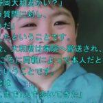 北海道・七飯町 「土曜日の夜からこの場所にいる」 小2男児行方不明、無事保護 #トレンド #followme