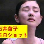 石井苗子・エロいセクシーショット集・参院選は熟女パワーで当選? #人気商品 #Trend followme