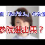 石井苗子(あげまん出演)が参院選おおさか維新の会から出馬?! #人気商品 #Trend followme