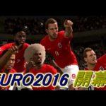 ウイイレEURO2016 イングランドの挑戦part1【PES/EURO】 #トレンド #followme