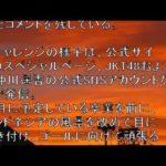 JKT48・仲川遥香、ジャカルタ~スラバヤ間800キロの自転車走破に出発「挑戦し走り続けること。それを行動で見せたい」 #人気商品 #Trend followme