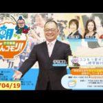 MBSラジオ,子守康範 朝からてんコモリ!,4月19日 火 #人気商品 #Trend followme