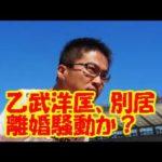 乙武洋匡氏が家族と別居!離婚か?! #人気商品 #Trend followme #乙武洋匡