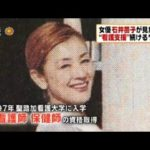 女優 石井苗子が見た被災地 #人気商品 #Trend followme