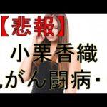 小栗香織 乳がん闘病・・・ #人気商品 #Trend followme