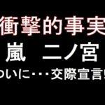 【熱愛報道!】嵐二宮&伊藤綾子アナ交際報道 #人気商品 #Trend followme