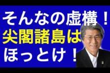【鳥越俊太郎】尖閣諸島はほっとけばいい!中国と日本が戦争するなんて、そんなの虚構だ! #人気商品 #Trend followme