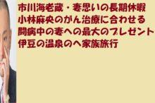市川海老蔵 妻小林麻央思いの長期休暇を取る がん治療方針決定前に! #人気商品 #Trend followme