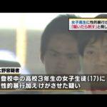 東京足立区で女子高生暴行した大野勇治28歳 今は言いたくありません #人気商品 #Trend followme