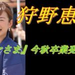 狩野恵里アナ(テレ東)『モヤさま』今秋卒業発表 #人気商品 #Trend followme