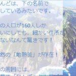 青ヶ島の謎にせまるいつから存在した?地熱? #人気商品 #Trend followme