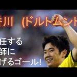 香川真司 退任する恩師に捧げるゴール!3試合ぶり 今季3点目 #人気商品 #Trend followme