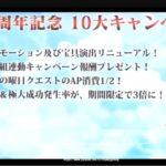 【 FGO 】 Fate/Grand Order カルデア放送局 Vol.03 FGO1周年前夜祭 第4部 #人気商品 #Trend followme