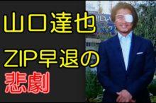 【悲報】TOKIO山口達也クンが体調不良のためZIPを早退 #人気商品 #Trend followme