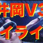 【井岡一翔 V3】 KOシーン ハイライト フィアンセと婚前旅行 #人気商品 #Trend followme
