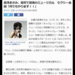長澤まさみ、最初で最後のミュージカル セクシー全開「何でもやります!!」 #人気商品 #Trend followme