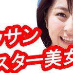 柳ゆり菜 マッサン ポスター美女が2015年カレンダーの発売! #人気商品 #Trend followme