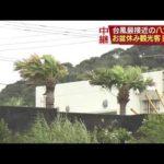お盆に・・・航空機、船が欠航に 台風最接近の八丈島(16/08/16) #人気商品 #Trend followme