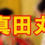 「真田丸」中島亜梨沙 色気たっぷり草刈正雄を手玉/中島亜梨沙の花王のCM #人気商品 #Trend followme