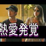 【熱愛】マギーとオレンジレンジが○○デートで交際発覚【Go Ship】 #人気商品 #Trend followme