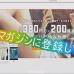 楽天マガジンに登録してみた[入会手順,方法,31日間無料お試し可能,Rakuten Magazine] #人気商品 #Trend followme