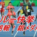 リオ五輪 男子400mリレー決勝、日本が銀メダル獲得の快挙! #人気商品 #Trend followme