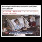 エンテロウイルスD68の予防と症状!新生児、赤ちゃんが麻痺?原因と喘息などの恐ろしい合併症とは? #人気商品 #Trend followme