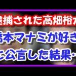 逮捕された高畑裕太「好きな女優Hは橋本マナミ!」と衝撃告白→ 結果・・・ #人気商品 #Trend followme