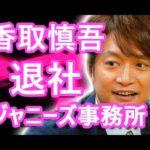 【解散】SMAP香取慎吾、ジャニーズ事務所退社決定的か!!!! #人気商品 #Trend followme