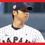 大谷翔平『160キロ』「侍ジャパン vs MLB」初先発全球 Shohei.Ohtani #人気商品 #Trend followme