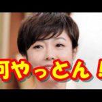 有働由美子アナがリオパラリンピックの取材で『あさイチ』を欠席 柳澤秀夫解説委員が面白ネタを暴露 #人気商品 #Trend followme