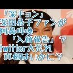 「深キョン」深田恭子ファンが阿鼻叫喚 「入籍報告」?twitter大荒れ  真相はいかに? #人気商品 #Trend followme