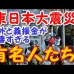 【東日本大震災】知らなかった!義援金の額が凄すぎる有名人まとめ【日本、がんばれ!】 #トレンド #followme