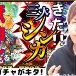 【モンスト】獣神化で排出される神ガチャ来た!!!!三大シンカ論!【ぎこちゃん】 #人気商品 #Trend followme