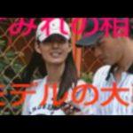 《すみれ》が手つなぎデート 新恋人は「世界トップ50」のモデル、上田大輔。 #トレンド #followme