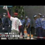 機動隊員が「土人」と暴言 沖縄で怒りの声 #人気商品 #Trend followme