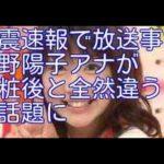 地震速報で放送事故。生野陽子アナが化粧後と全然違うと話題に。 #人気商品 #Trend followme