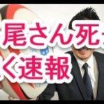 【速報聴くニュース】訃報 ラグビー平尾誠二さん死去   53歳 「ミスター・ラグビー」早すぎるノーサイド ラグビーの申し子 #トレンド #followme