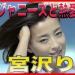 【ジャニーズ公認?】宮沢りえとの熱愛ジャニーズは誰だ? #トレンド #followme