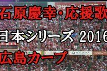 石原慶幸・応援歌(広島カープ)【日本シリーズ2016】北海道日本ハムファイターズ戦 #人気商品 #Trend followme