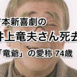 吉本新喜劇の井上竜夫さん死去 「竜爺」の愛称 74歳 #人気商品 #Trend followme