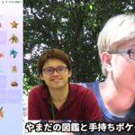 【ポケモンGO】やまだの図鑑や手持ちポケモンを紹介!図鑑130匹以上&カイリュー2600超え!【Pokemon GO】 #人気商品 #Trend followme